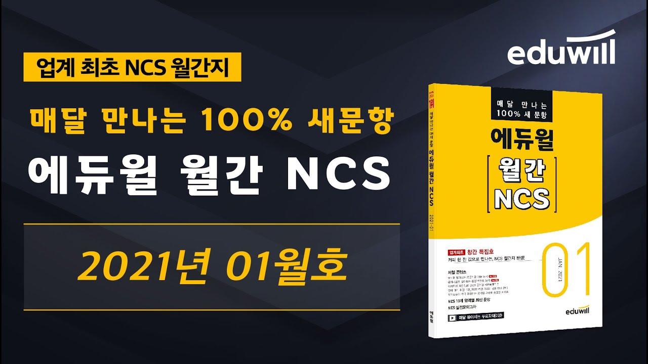 월간 NCS 2021년 01월호 채용트렌드 분석 매달 만나는 100% 새 문항 에듀윌 취업