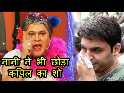 Finally Nani (Ali Asgar) Also Quits The Kapil...