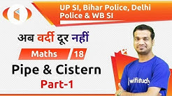 5:30 PM - UP, Bihar, Delhi & WB Police 2019 | Maths by Naman Sir | Pipe & Cistern (Part-1)