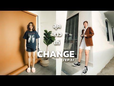 Change EP.2 แต่งตัวเปลี่ยนลุคสาว ให้กลายเป็นสาวเท่ | TaninS