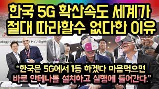 한국 5G 확산을 세계가 진심 부러워하는 이유, 한국 5G를 전세계 어느국가도 따라갈 수 없다. 왜?