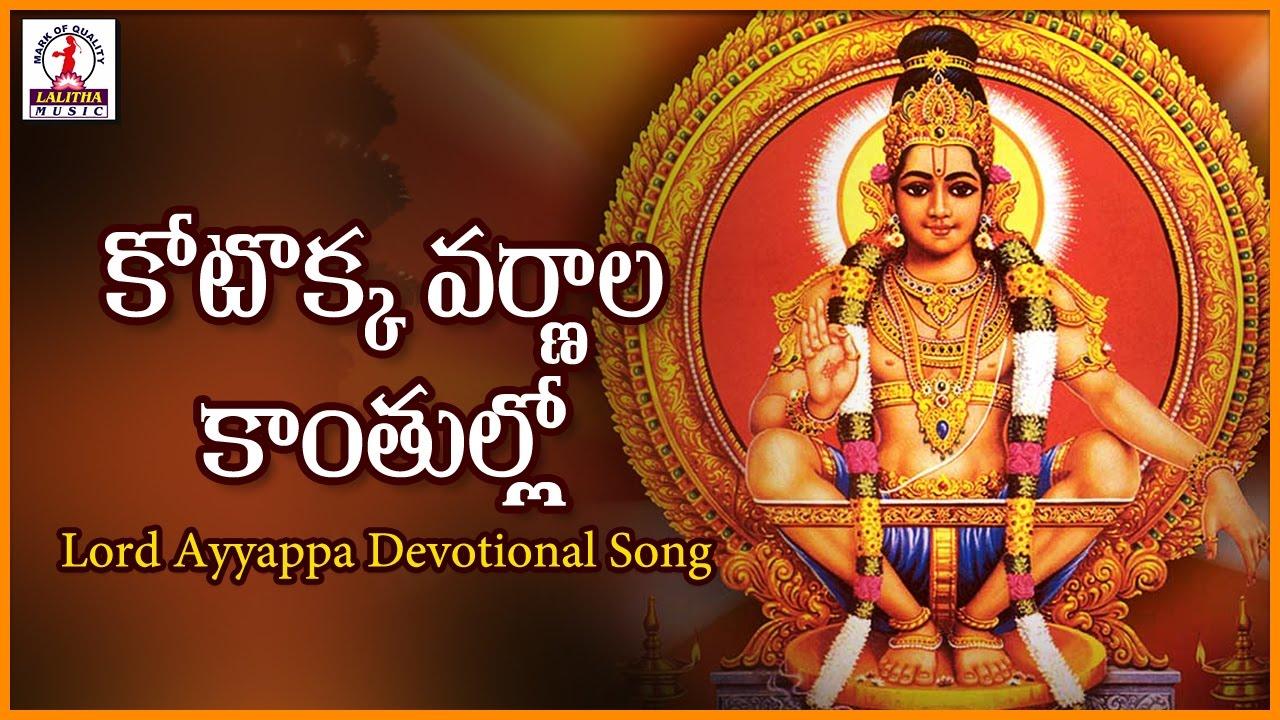 Telugu Ayyappa Swamy Songs