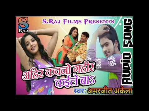Amarjeet Akela Song हमरो बलमुआ बुलावतारे