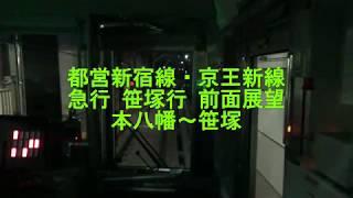 改良版 都営新宿線・京王新線 急行笹塚行 前面展望 本八幡(S-21)~笹塚(KO-04)