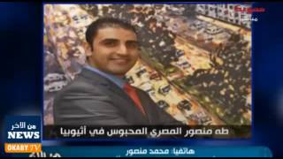 شقيق مصري محتجز في إثيوبيا: «ما نعرفش عنه أي حاجة» (فيديو) | المصري اليوم
