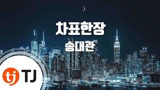 [TJ노래방] 차표한장 - 송대관(Song, Dae-Kwan) / TJ Karaoke