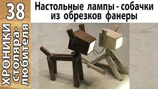 Настольная лампа в виде собаки из обрезков фанеры своими руками