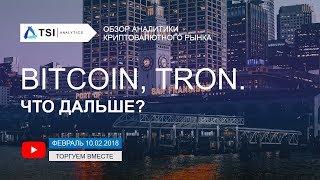 Bitcoin и TRON — что дальше? | Прогноз цены на Биткоин, Эфир, Криптовалюты