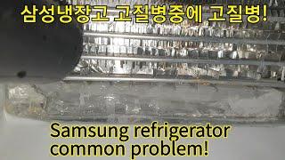 삼성 340리터 업사아드다운 냉장고 재상 배수구가 막힘…