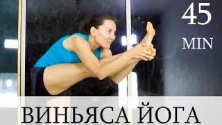 Виньяса йога для продолжающих с Леной chilelavida | 45 min