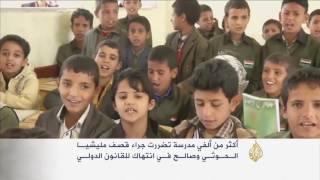 أكثر من ألفي مدرسة تضررت جراء قصف الحوثيين