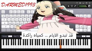 تعليم عزف مسلسل الكرتون ايميلي بالبيانو مع الكلمات