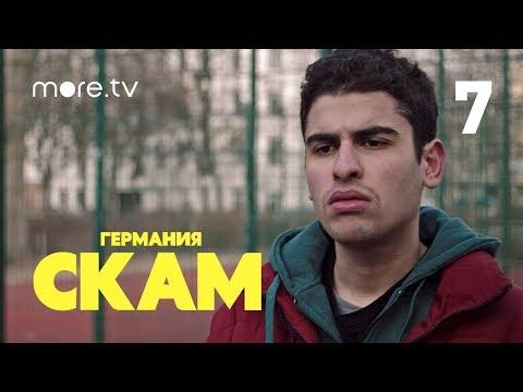 Стыд 3 сезон 7 серия русская озвучка