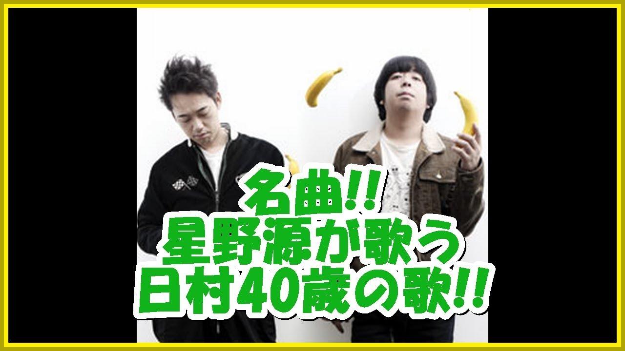 バナナマンの面白フリートーク【名曲!!星野源が歌う日村40歳の歌!!】