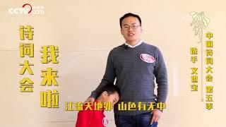 [中国诗词大会]陕西安康在哪里?我用诗词告诉你| CCTV