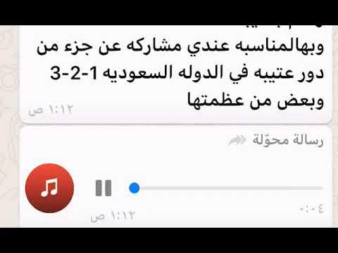 الراوي رضا العنزي  رواى عن بداية  احداث الدوله السعودية الاولى