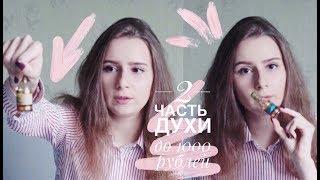 видео Букет осени: лучшие ароматы сентября