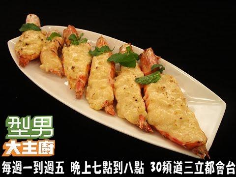 【海鮮】水果玉米奶油焗烤明蝦