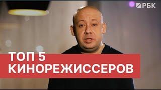 ТОП-5 режиссеров. Алексей Герман-младший о 5 лучших кинорежиссерах всех времен.