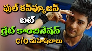 Mahesh confusion over ar murugadoss film | tollywood gossips 2017 | tollywood boxoffice tv