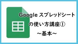 Googleスプレッドシートの使い方講座①~基本~