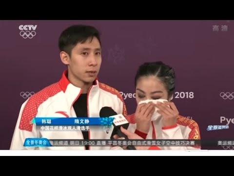 """Wenjing Sui Cong Han w/Eng Subs  On Olympic debut: """"Fight for Gold in 2022"""""""