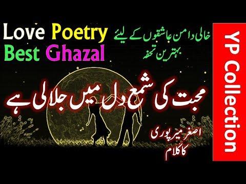 Muhabbat Ki Shama Dil Mein Jalali Hy Urdu...