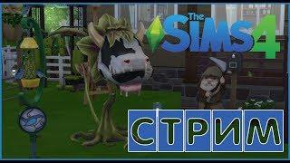 The Sims 4 Стрим