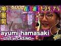 新台【ayumi hamasaki~LIVE in CASINO~】日直島田の優等生台み〜つけた♪【浜崎あゆみ】【パチスロ】【パチンコ】