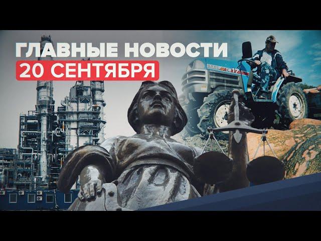 Новости дня — 20 сентября: стрельба в пермском вузе, результаты выборов в Госдуму