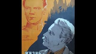 Жизнь в цитадели - Первый эстонский фильм в советском кино