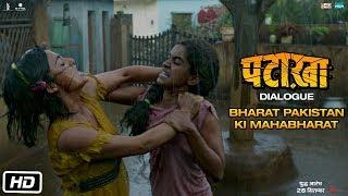 Pataakha | Dialogue | Bharat Pakistan | Vishal Bhardwaj |Sunil Grover |Radhika Madan |Sanya Malhotra
