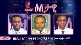 ethiopia-esat-eletawi-wed-23-oct-2019