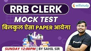 IBPS RRB Clerk 2020 Maths | RRB Clerk Maths Mock Test Paper by Sahil Sir screenshot 3