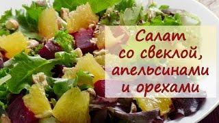 Салат со свеклой, апельсинами и орехами - рецепты от well-cooked