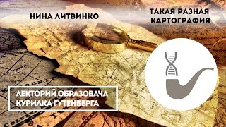 Нина Литвинко - Такая разная картография