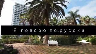 видео Недвижимость на Тенерифе (Канарские острова)х, Найти недвижимость в Испании