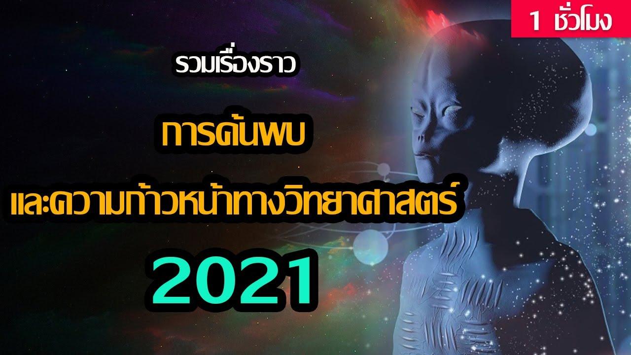 รวมเรื่องราวการค้นพบและความก้าวหน้าทางวิทยาศาสตร์ ในครึ่งปี2021 (ฟังเพลินๆ 1 ****โมง)