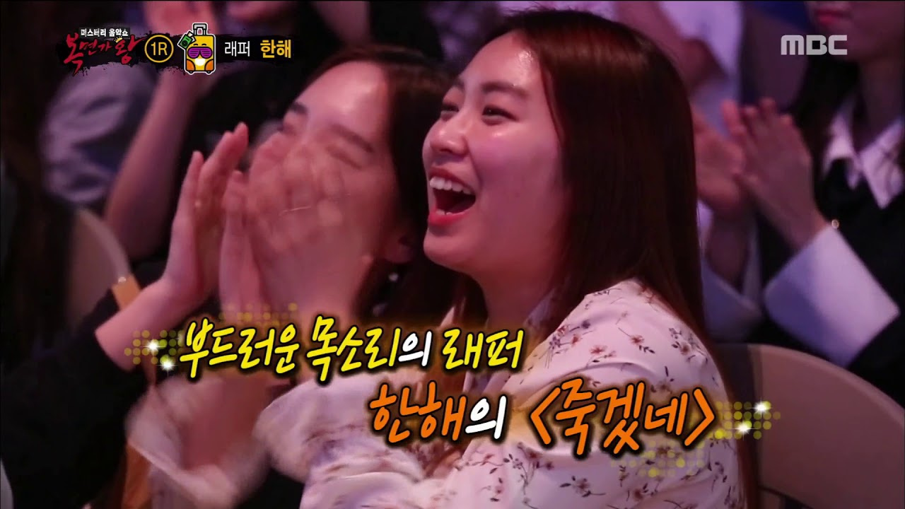 [King of masked singer] 복면가왕 - 'carrier man' Identity 20180513
