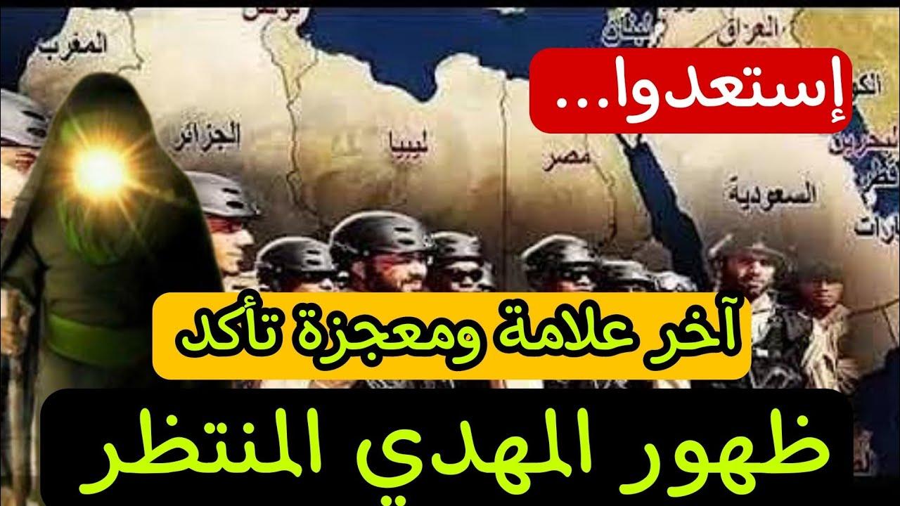 العلامة والمعجزة الأخيرة التي تأكد قطعا ظهور #المهدي المنتظر الخسف بجيش السفياني بين مكة والمدينة