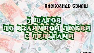 7 шагов до взаимной любви с деньгами.  Законы денег