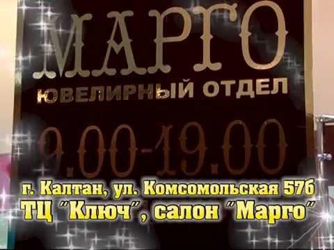 """Ювелирный салон """"Марго"""" г.Калтан"""