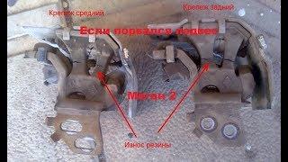 подвес глушителя на Меган 2, продлеваем жизнь 1 часть. Ремонт Renault MEGANE 2