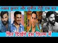 Akshay Kumar and Sunil Shetty will again appear in this film  Bolly 2 Bolly news