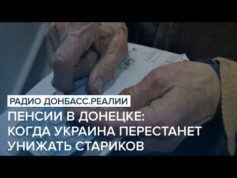 Пенсии в Донецке: когда Украина перестанет унижать стариков | Радио Донбасс Реалии