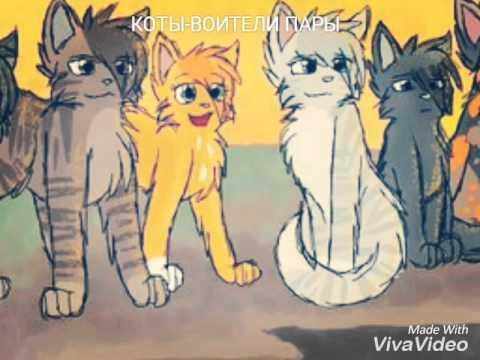 Коты-Воители (Печальные Пары)