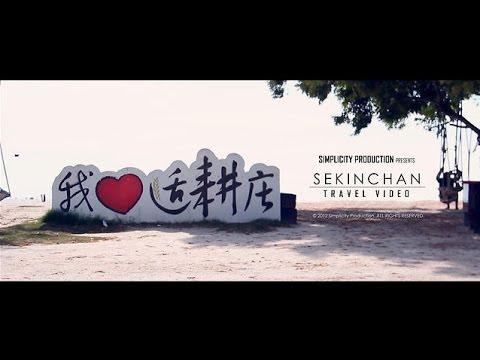Travel Video II: SEKINCHAN