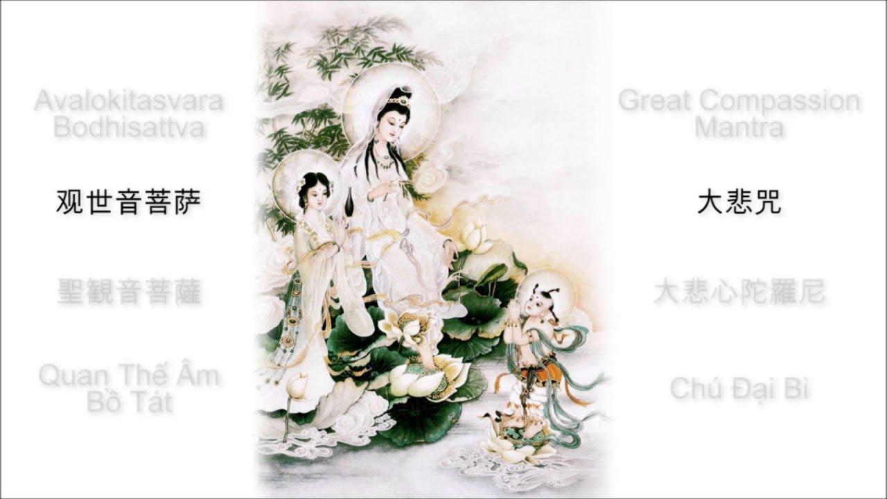 Download 大悲咒 ~ 梵音 ( 49遍 ) มหากรุณาธารณีสูตร