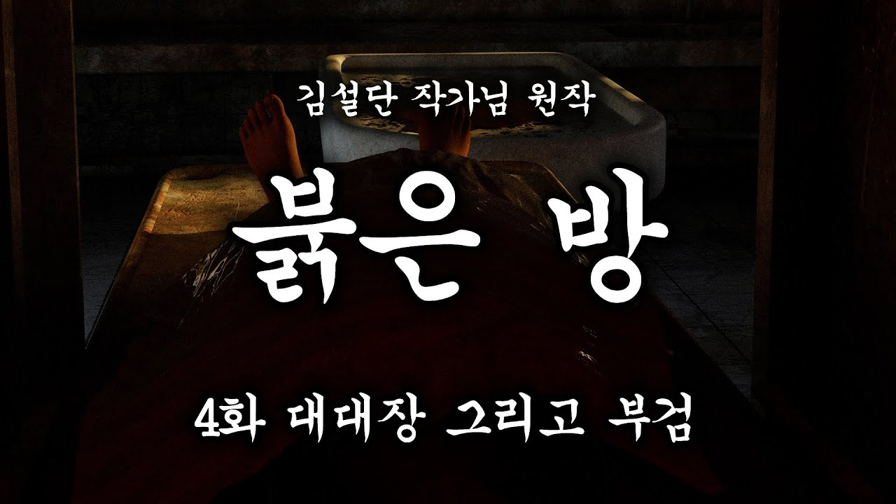 [80 공포라디오] 김설단 작가 붉은 방 4화(대대장 그리고 부검)ㅣ장편 라디오드라마