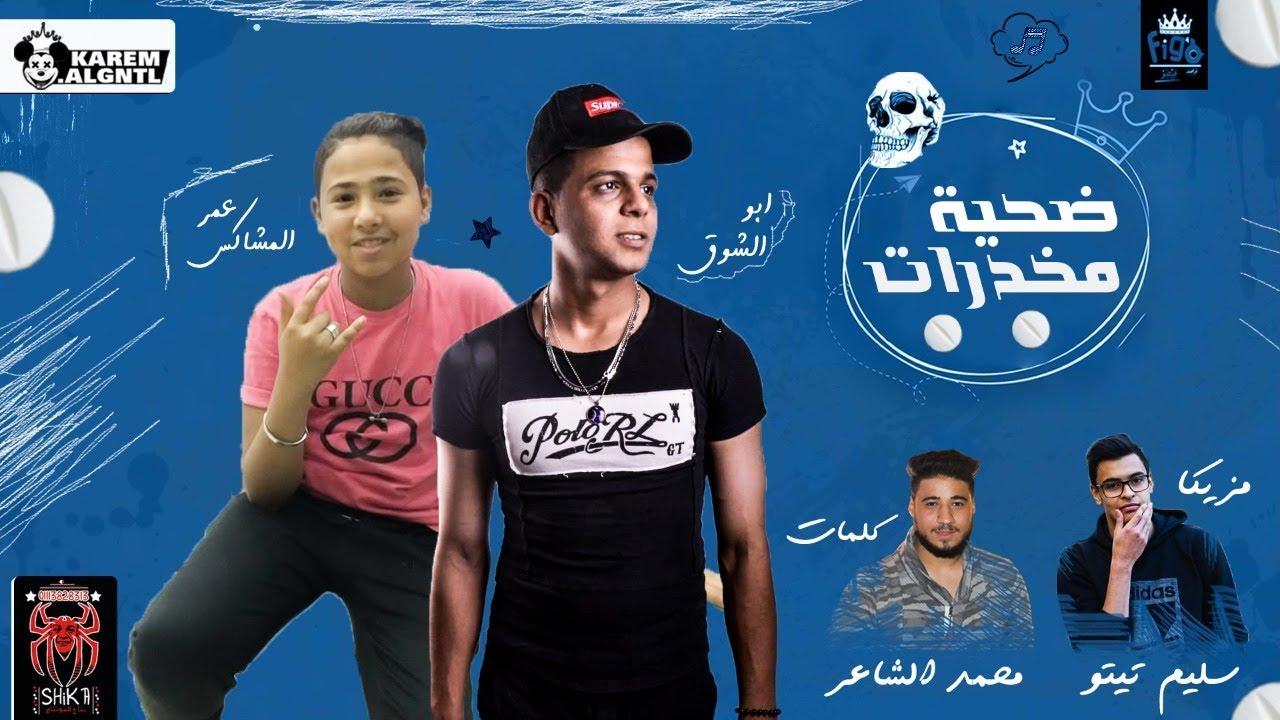 مهرجان ضحيه مخدرات | غناء أبوالشوق - عمر المشاكس | مهرجان هيكسر مصر بجد 2019